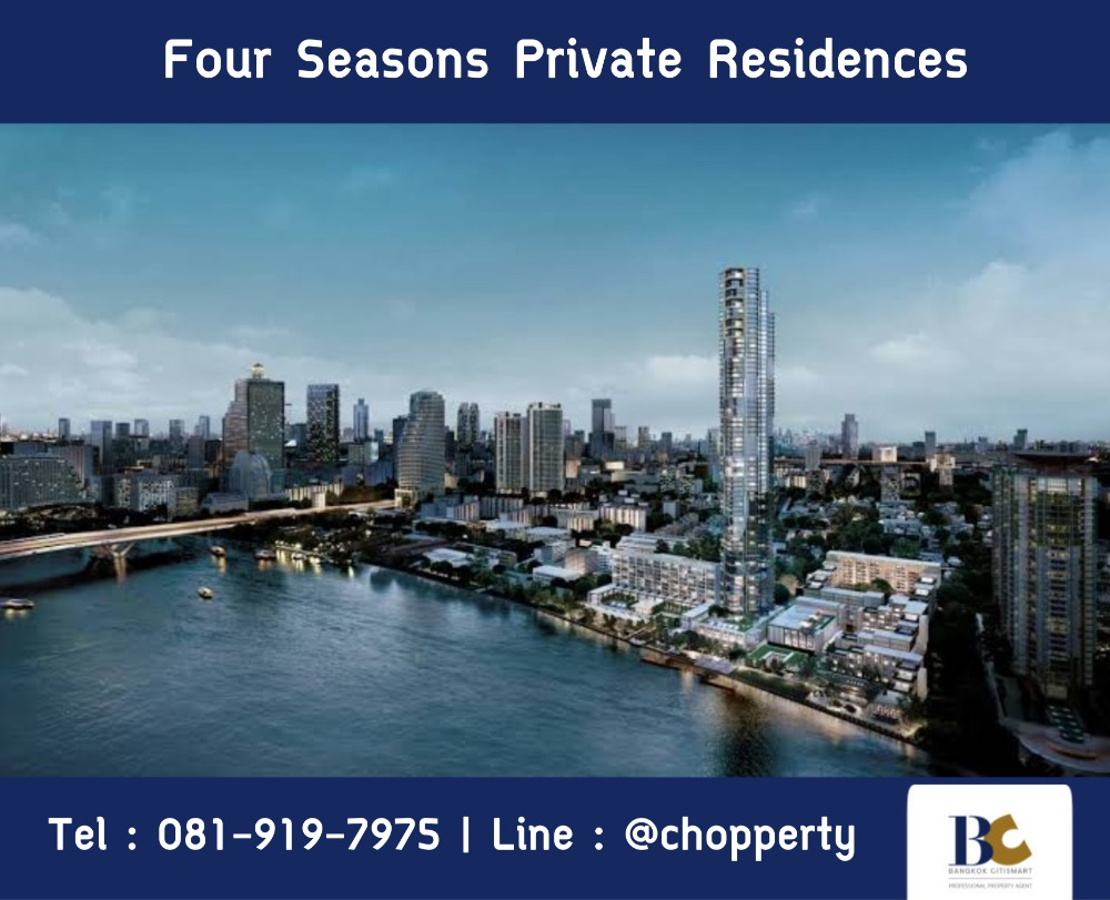 For SaleCondoSathorn, Narathiwat : * Best Price * Four Seasons Private Residences 2 Bedrooms 115.9 sq.m. only 28.9 MB [Chopper 081-919-7975]